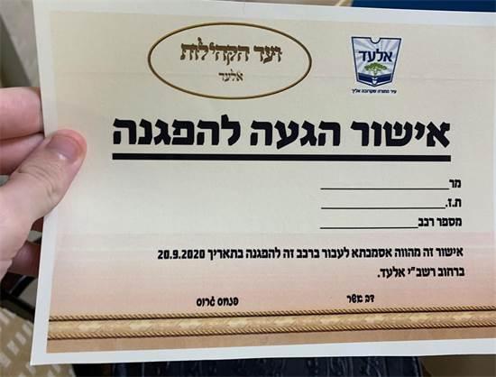 ״אישור הגעה להפגנה״ שפורסם על ידי גוף בשם ועד הקהילות מאלעד / צילום: ישכר זלמנוביץ