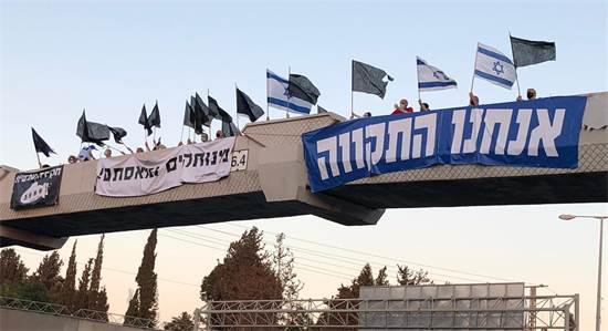 מפגינים נגד נתניהו בגשר הטניס ברמת השרון / צילום: מחאת הדגלים השחורים