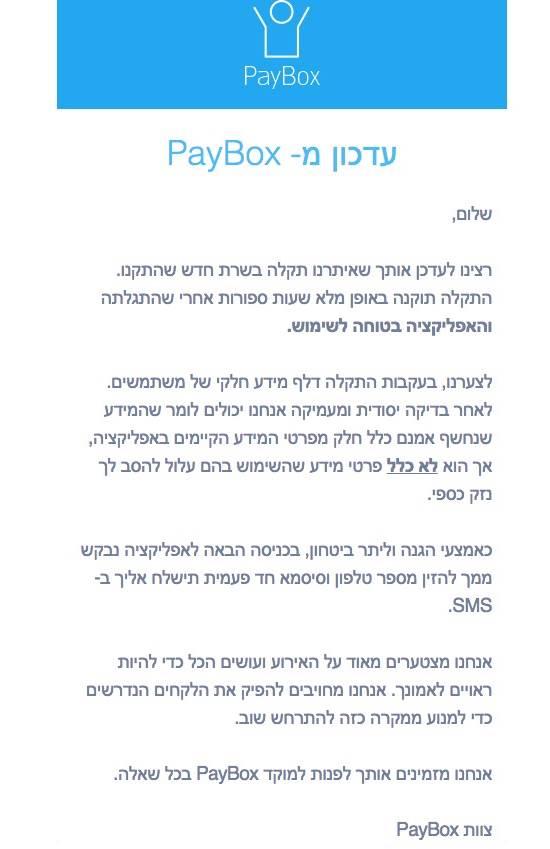 הודעת פייבוקס ללקוחות / צילום: צילום מסך, גלובס