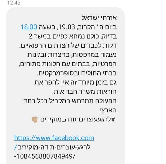 ההודעה שנשלחה / צילום: צילום מסך