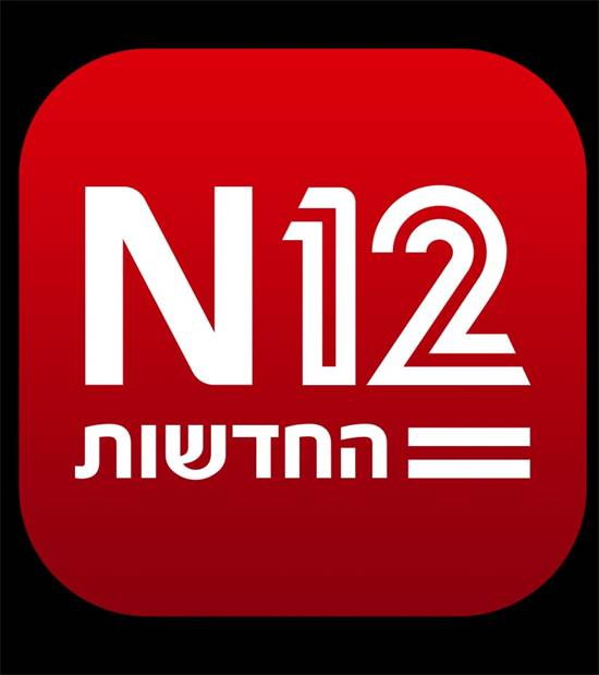 """לוגו N12, האפליקציה של חדשות 12 / צילום: יח""""צ"""