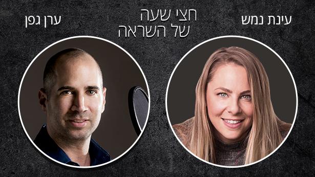עינת נמש וערן גפן / צילום: מאיר כהן ומנחם רייס
