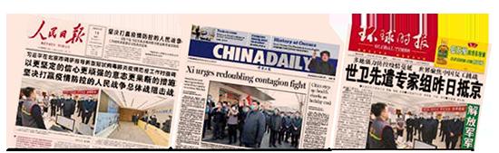 עיתונים בסין / צילום: צילום מסך