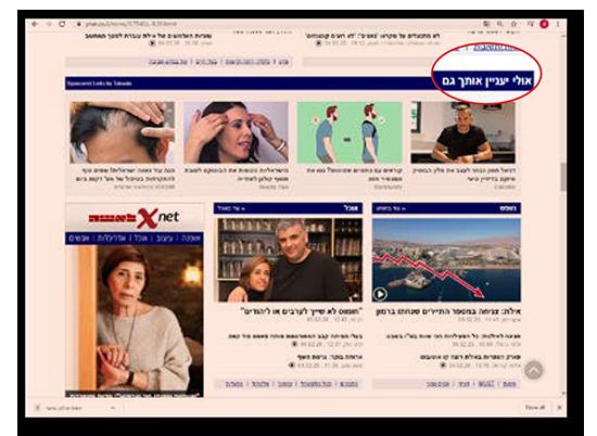 אתר האינטרנט ynet. מדורי חדשות שלמים הם בעצם מדורים ממומנים
