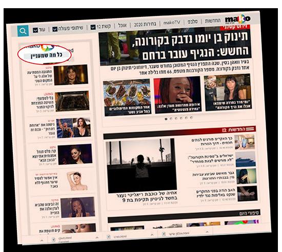 אתר האינטרנט mako. מדורי חדשות שלמים הם בעצם מדורים ממומנים