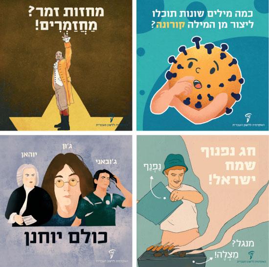 מתוך עמוד הפייסבוק של האקמיה ללשון העברית / איורים: אניטה קרפל, נועם ברגר
