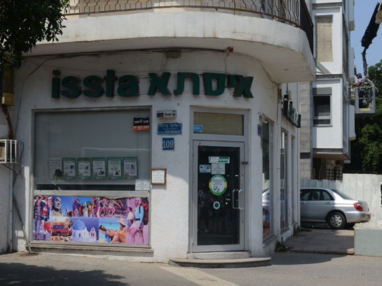 סניף של איסתא / צילום: איל יצהר
