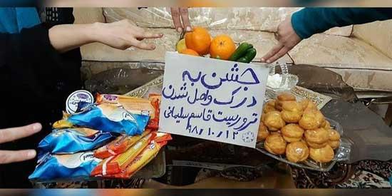 """הכתובת על השלט: """"חוגגים את מותו של הטרוריסט קאסם סולימאני. / צילום: רויטרס"""