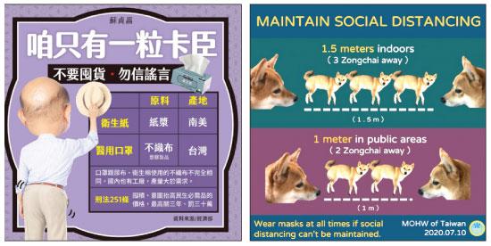 ממים רשמיים בכיכובם של הכלב ג'ונגצאי וישבנו של ראש הממשלה / מקור: מתוך עמוד הפייסבוק של ראש ממשלת טייוואן