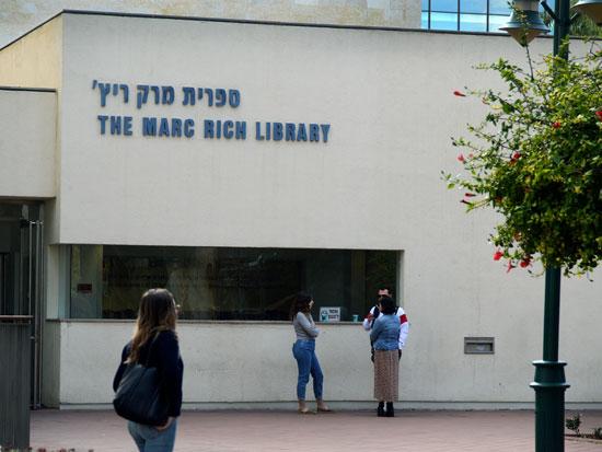 """הספריה במרכז הבינתחומי הרצליה ע""""ש מארק ריץ'/ צילום: איל יצהר"""