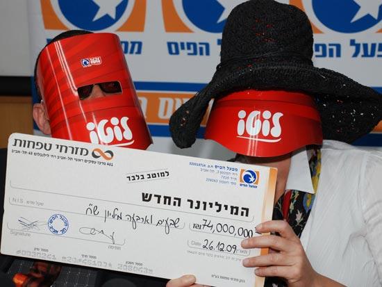 הזוכים בלוטו / צילום: שמואל רחמני