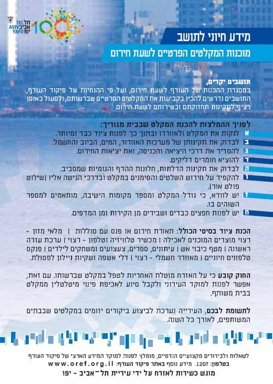 מוכנות המקלטים הפרטיים לשעת חירום, עיריית תל-אביב