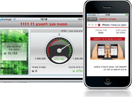 בנק הפועלים באייפון