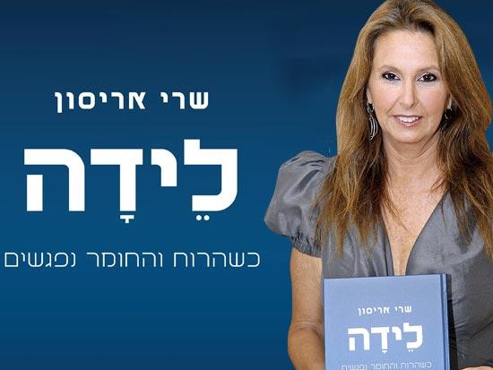 שרי אריסון / צלם: איל יצהר