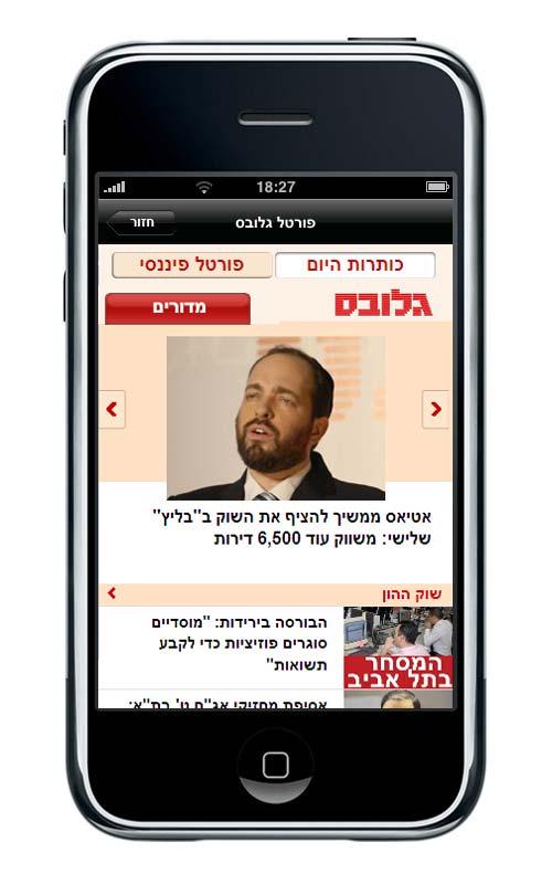 אפליקציית גלובס באייפון חדשות, עמוד ראשי