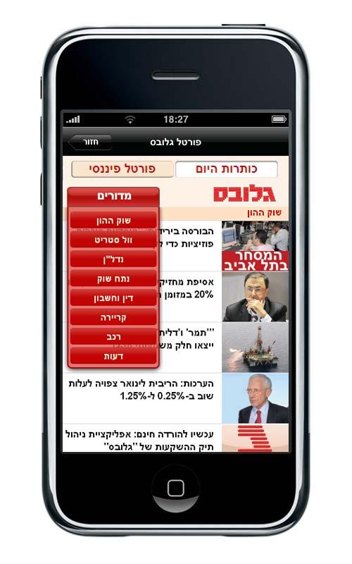 אפליקציית גלובס באייפון חדשות, דף מדור