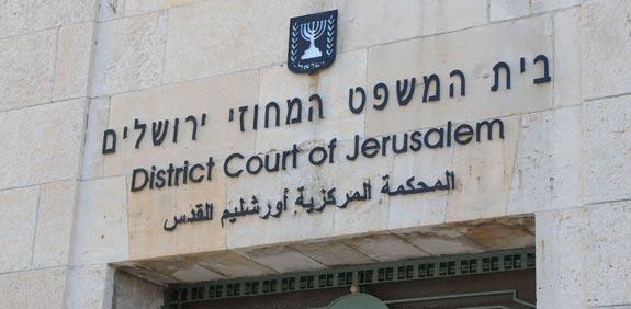 בית המשפט המחוזי בירושלים צלם: אוריה תדמור