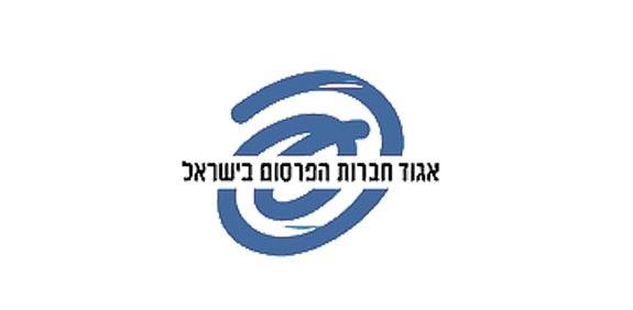 לוגו איגוד חברות הפרסום בישראל / צילום: יחצ