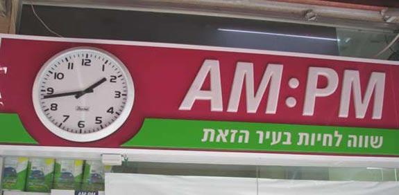 AM:PM AMPM / צילום: יחצ