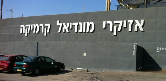 המפעל של משפחת אזיקרי / צילום: אזיקרי