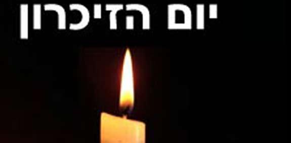צפירה יום הזיכרון יום הזכרון חיילים מסדר נר זיכרון / צלם : יחצ