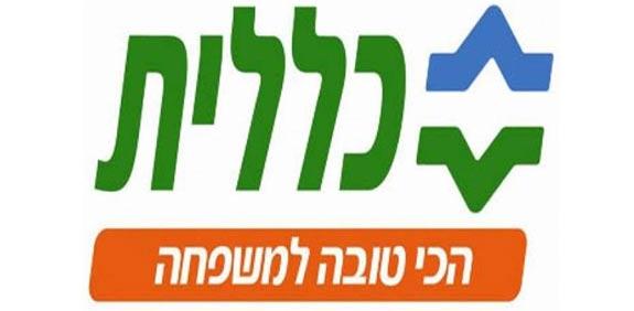 בריאות כללית לוגו / צילום: יחצ