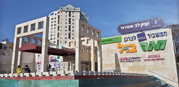 קניון לב אשדוד / צילום: יחצ