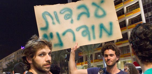 המחאה החברתית / צילום: שלומי יוסף