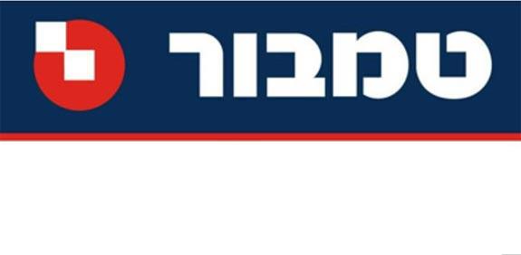 טמבור לוגו / צילום: יחצ