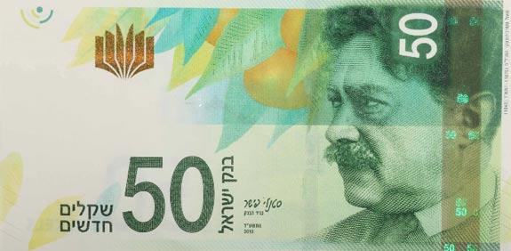 שטר 50 שקלים החדש / צילום מסך: אתר בנק ישראל