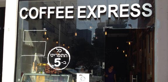 סניף COFFEE EXPRESS / צילום: יחצ