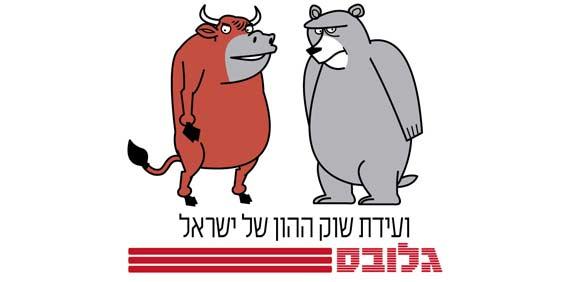 ועידת שוק ההון של ישראל