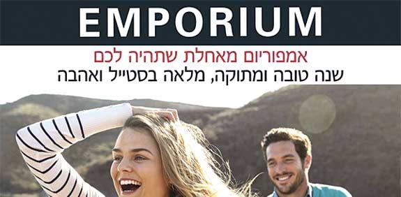קמפיין אמפוריום / צילום: יחצ