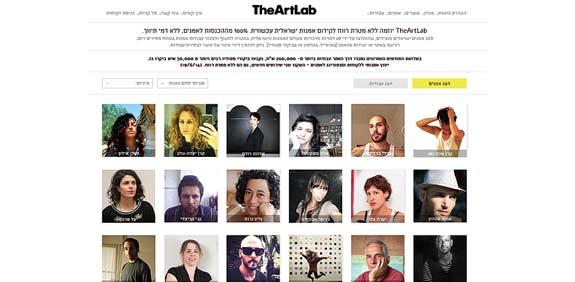 TheartLab/ צילום מתוך האתר