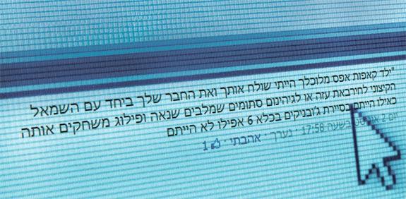 אינטרנט / צילום: שאטרסטוק