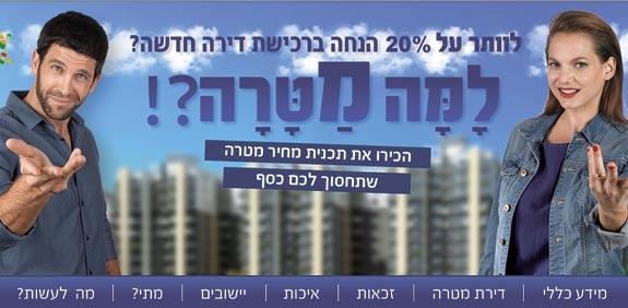 מתוך קמפיין משרד הבינוי / צילום: יחצ