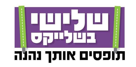 """לוגו """"שלישי בשלייקס""""- יחצ"""