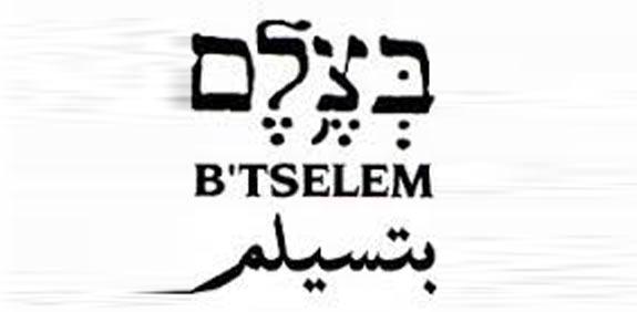 לוגו בצלם/ מתוך אתר הארגון
