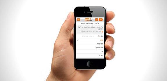 אפליקציית יד2 והתשלום באשראי / צילום: יחצ