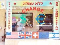 סניף צ'יינג'  CHANGE החלפת כספים  / צלם: תמר מצפי