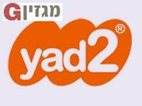 yad2 יד2