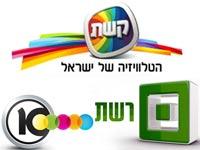 ערוץ 10  רשת  קשת שידורי טלויזיה / צלם: יחצ