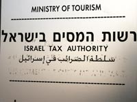 רשות המיסים  / צלם: אריאל ירוזלימסקי