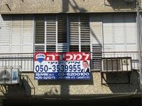 דירה למכירה / צילום: יחצ