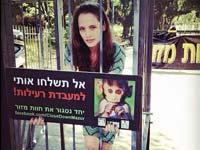 נועה מימן, מחאה נגד ניסויים בקופים / צילום: יחצ