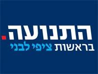 התנועה לוגו / צילום: יחצ