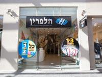 אופטיקה הלפרין חנויות חדשות / צילום: יחצ