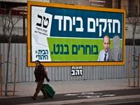 קמפיין הבית היהודי / צילום: רויטרס