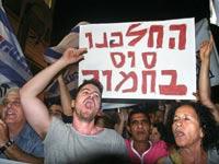 מפגינים נגד הממשלה ויוקר המחיה / צילום: רוני שיצר