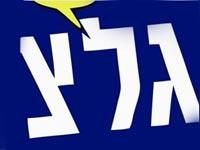 גלצ לוגו / צילום: יחצ
